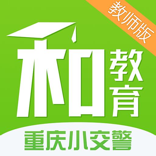 重庆和教育 v3.3.1