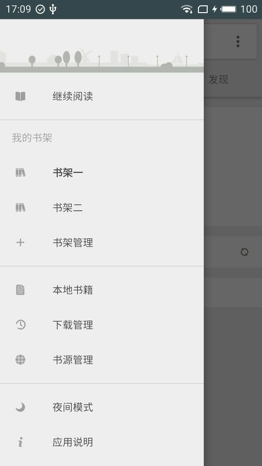 搜书大师vip最新破解去广告版下载安装 v16.13截图