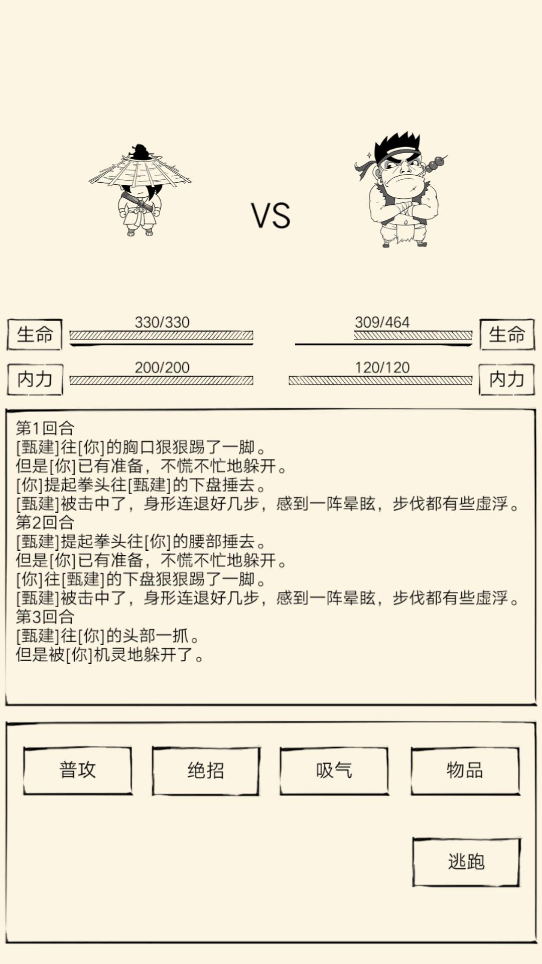 暴走英雄坛 v1.0.3图