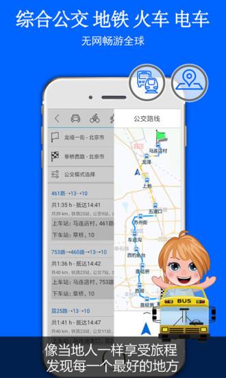 旅图官方客户端 v4.3.9截图