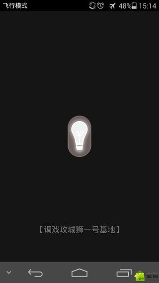 手电筒·极简 v1.6.236图