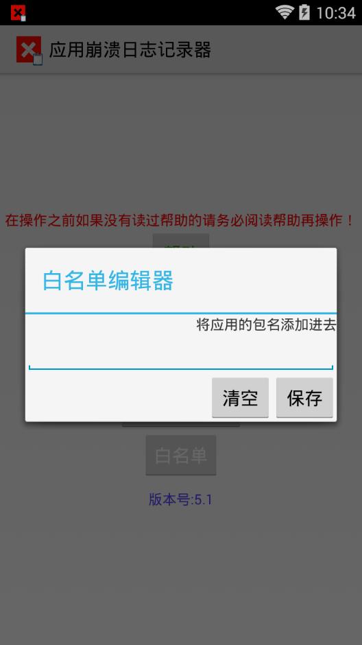 应用崩溃日志记录器 v5.1截图