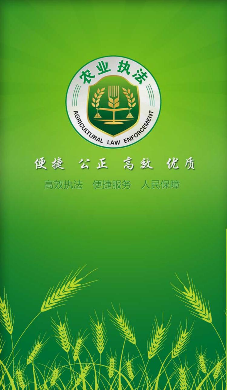 农业执法 v2.1.3图