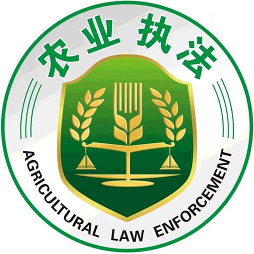 农业执法 v2.1.3