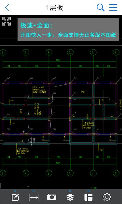 CAD快速看图官方客户端  v5.5.4截图