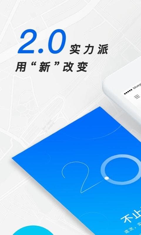 小蓝单车 v2.3.0截图