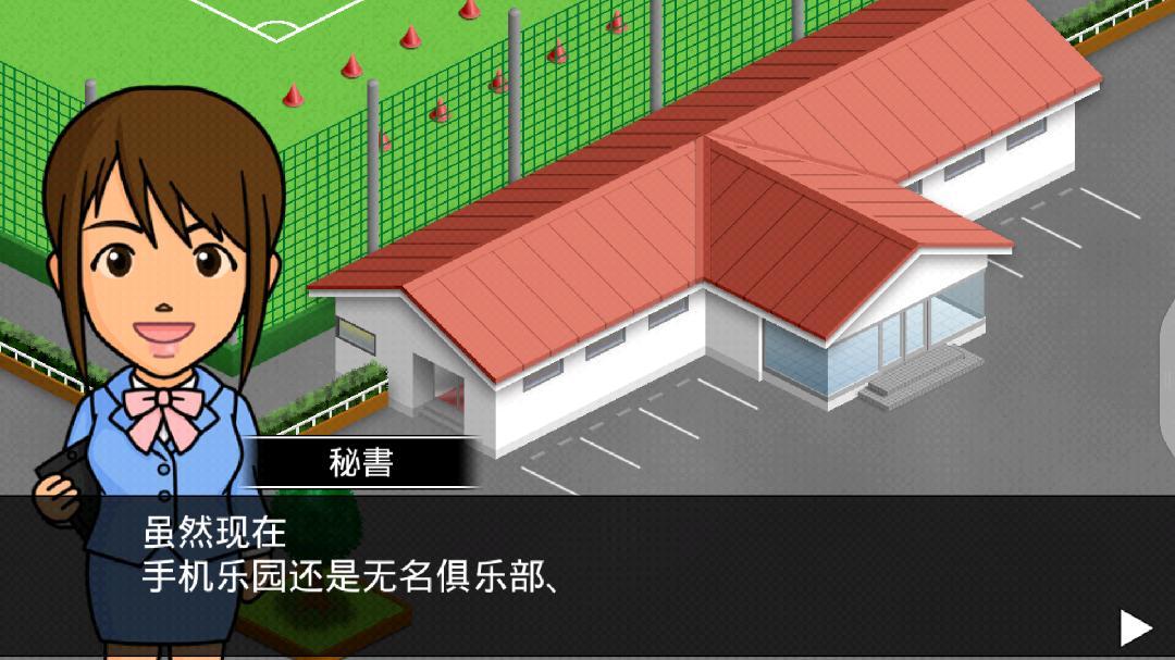 欢乐足球A汉化版 v1.2.8截图