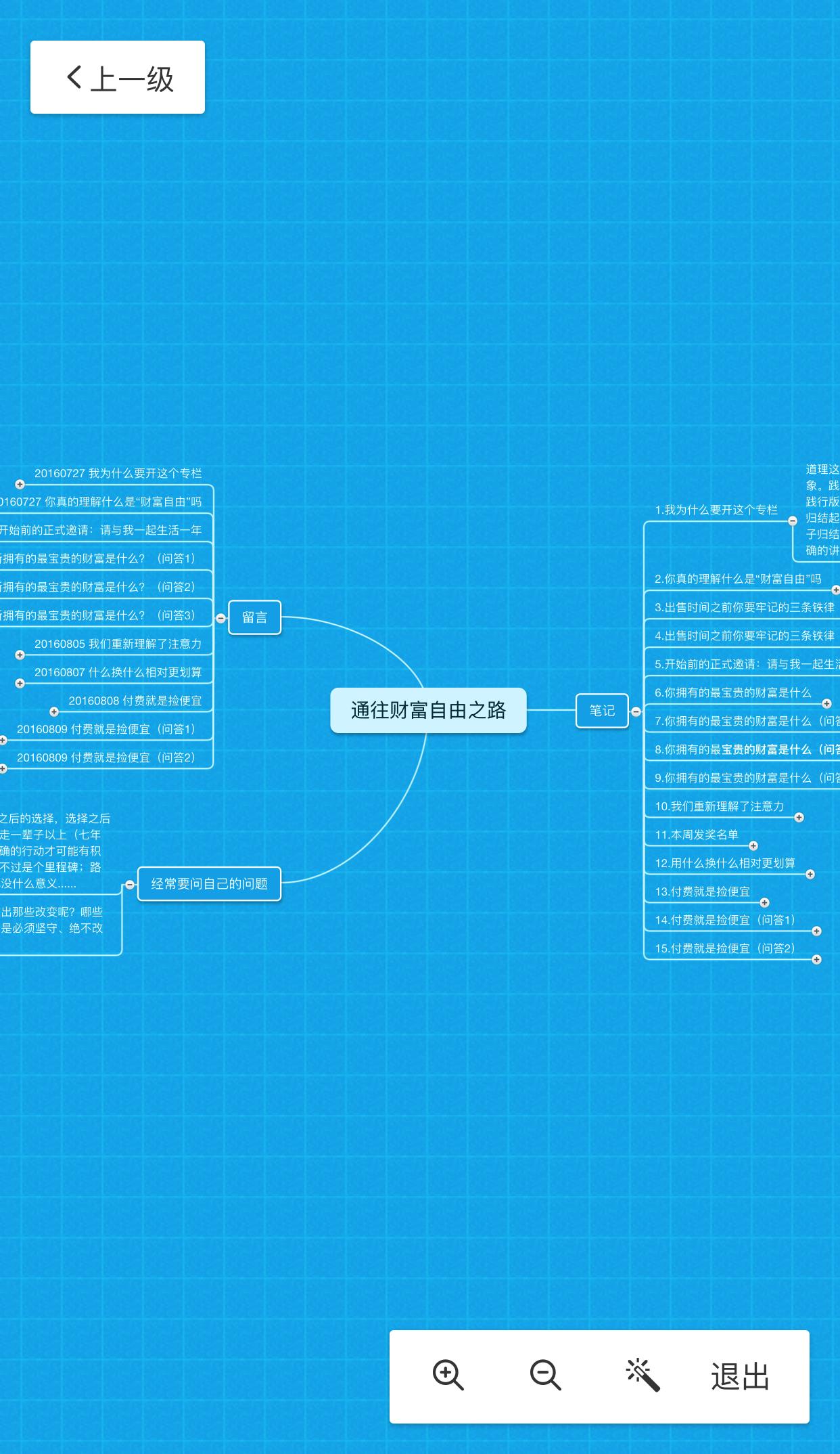 幕布官方客户端  v1.2.1截图