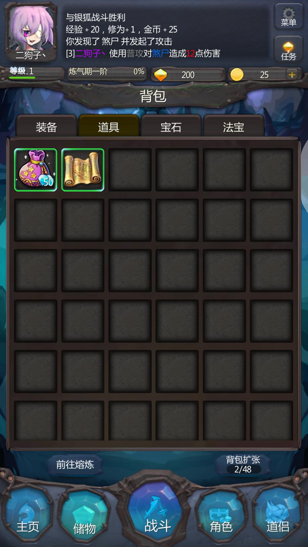 仙侠第一放置 v2.7.1截图