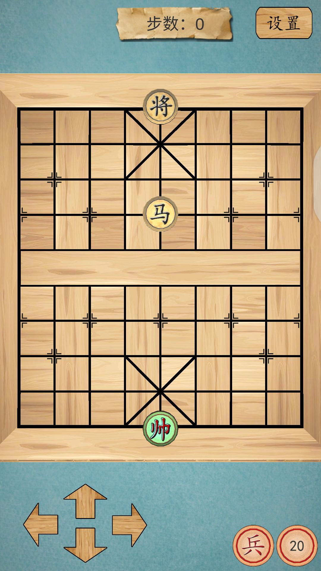 这不是象棋 v1.1截图