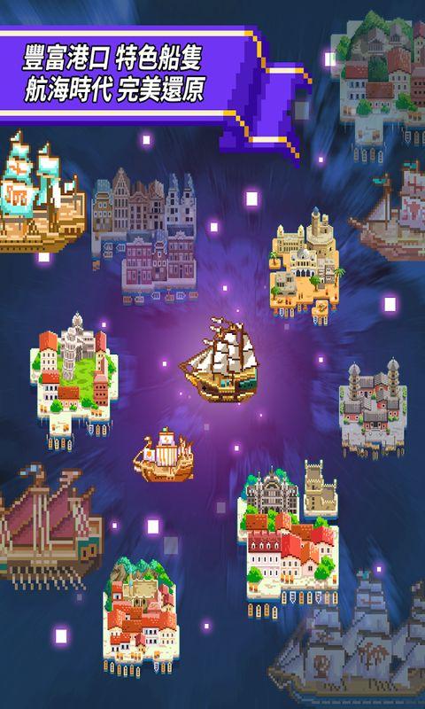 Pixel Voyage v1.0截图