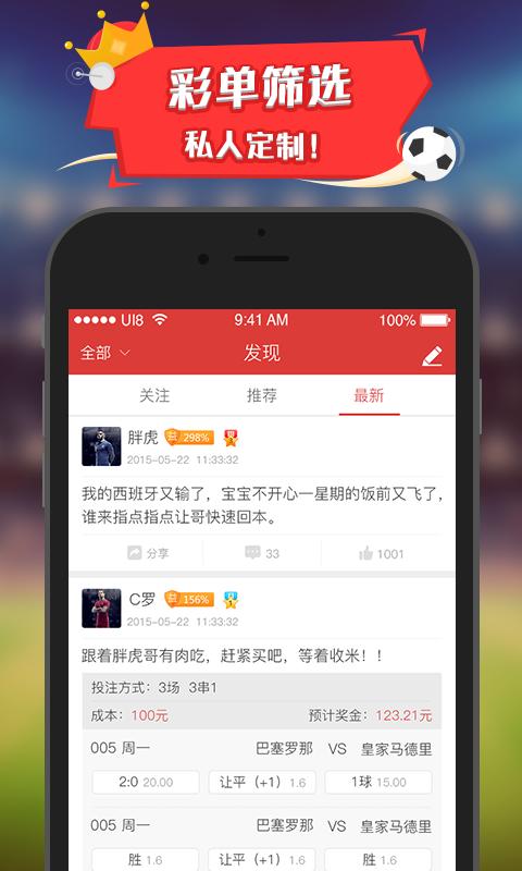 红米足彩推荐APP下载,红米足彩推荐官方客户