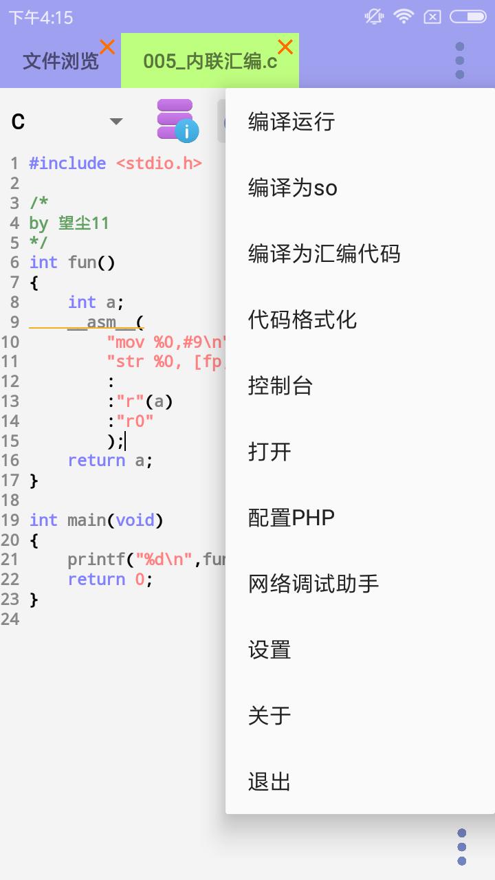 快写代码官方客户端 v2.2.1截图