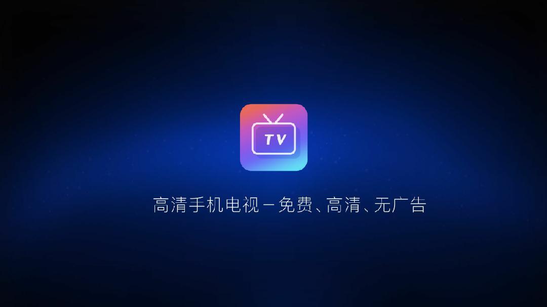 高清手机电视 v1.3截图