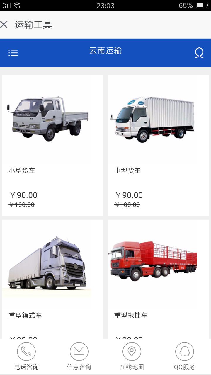 云南运输 v1.0图