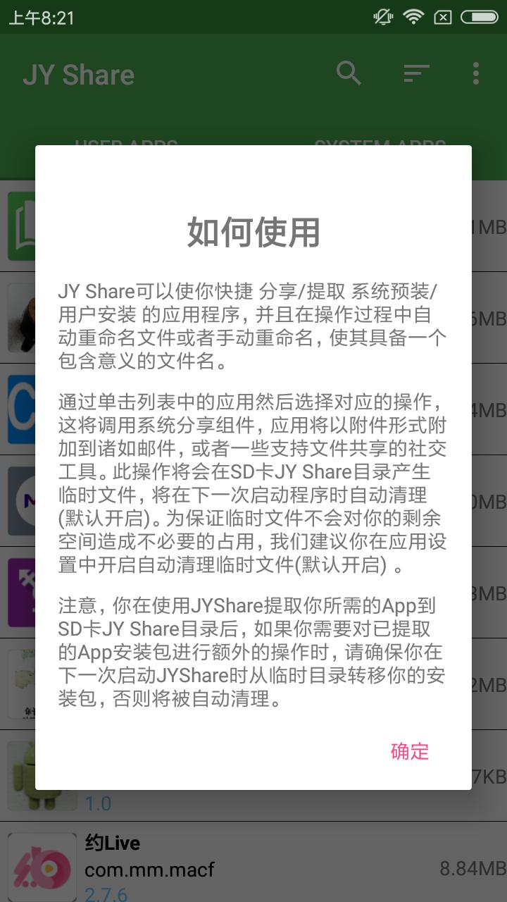JY Share v3.0.2图