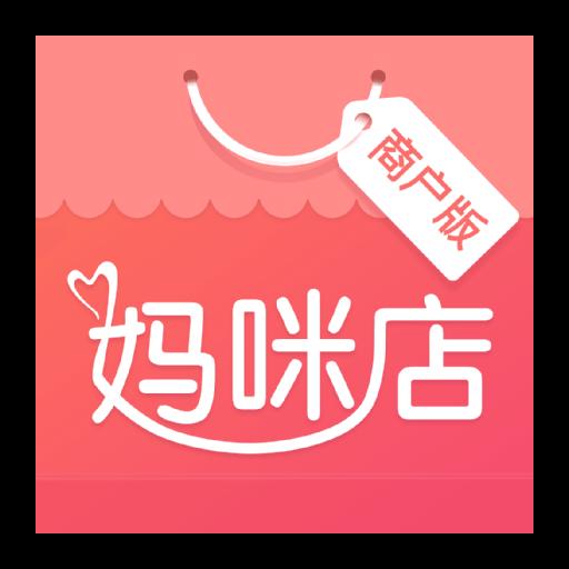 妈咪店商户版 v1.0