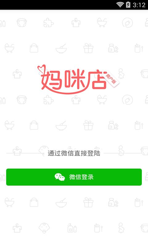 妈咪店商户版 v1.0图