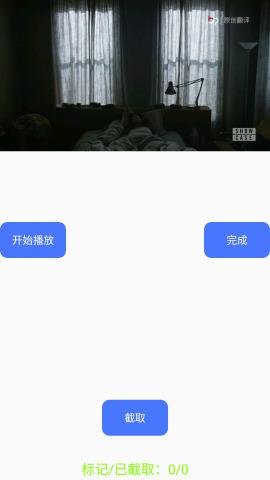 视频截图Pro官方客户端 v3.0 capituler截图