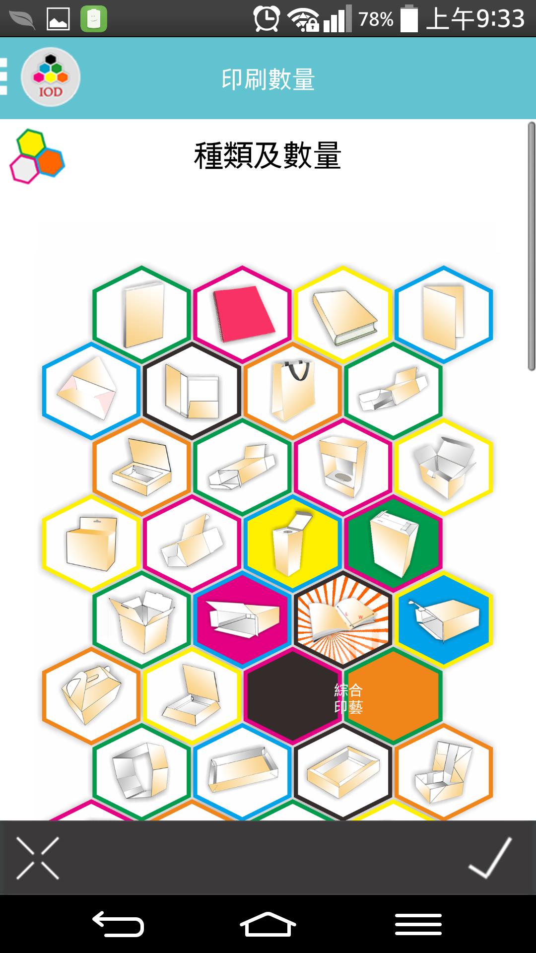 W2P - 綜合印藝 v1.9图