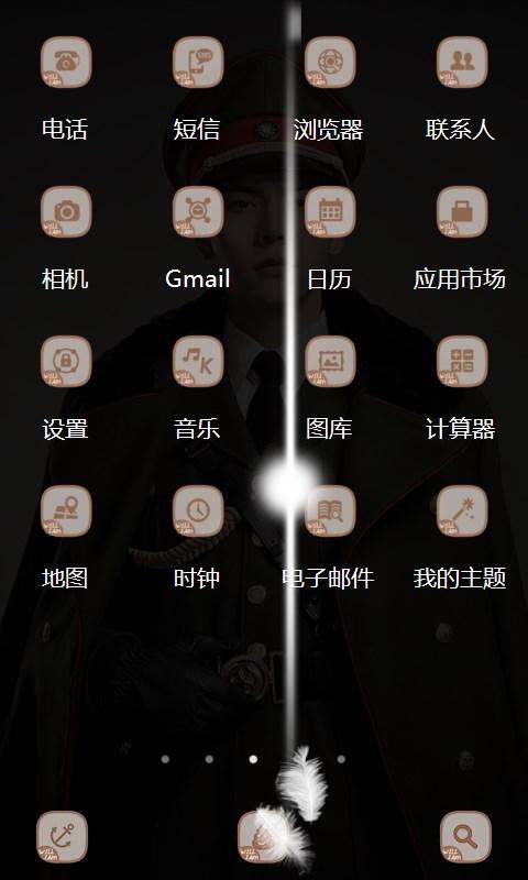 老九门张启山-酷炫秀主题 v1.0图