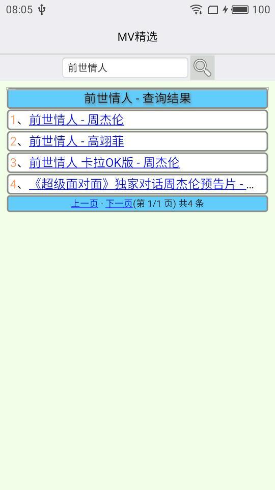 千里知音 v4.7图