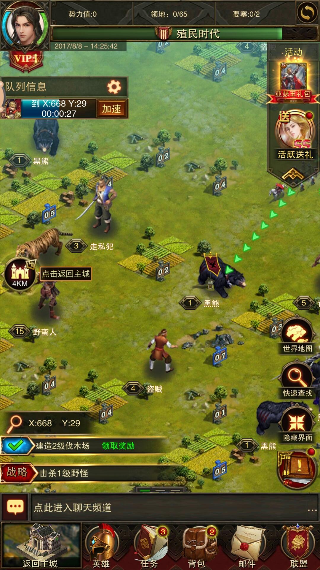 诸王之战 v1.3.3.0截图