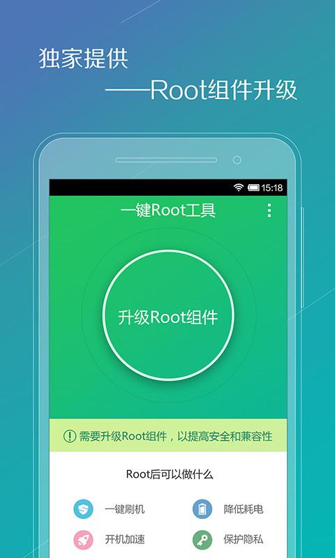 手机Root工具 v1.4.54图