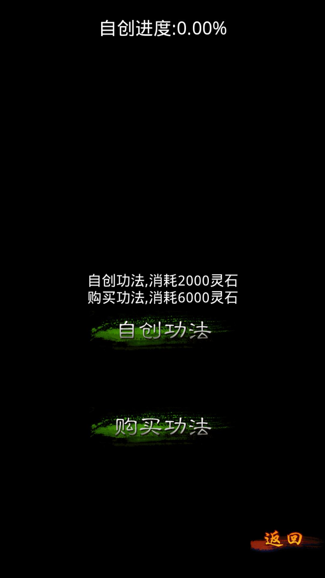 修真2天道宗 v1.19截图