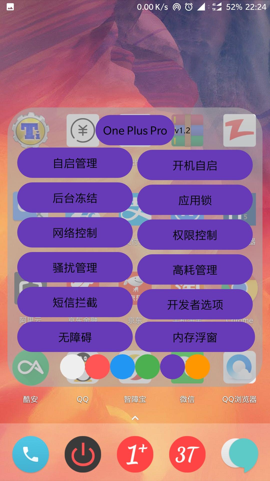 OnePlus Pro v1.2截图
