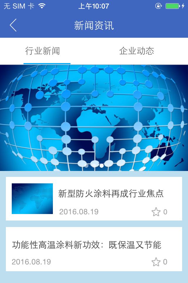 航天天虹 v1.0.0图