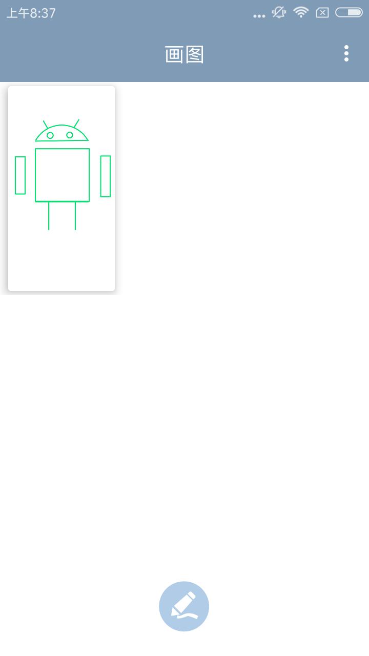 画图 v1.6.0图
