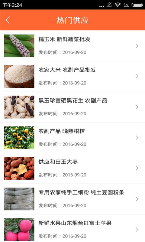 河南农产品交易 v1.0图