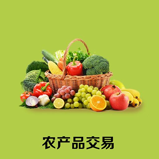河南农产品交易 v1.0