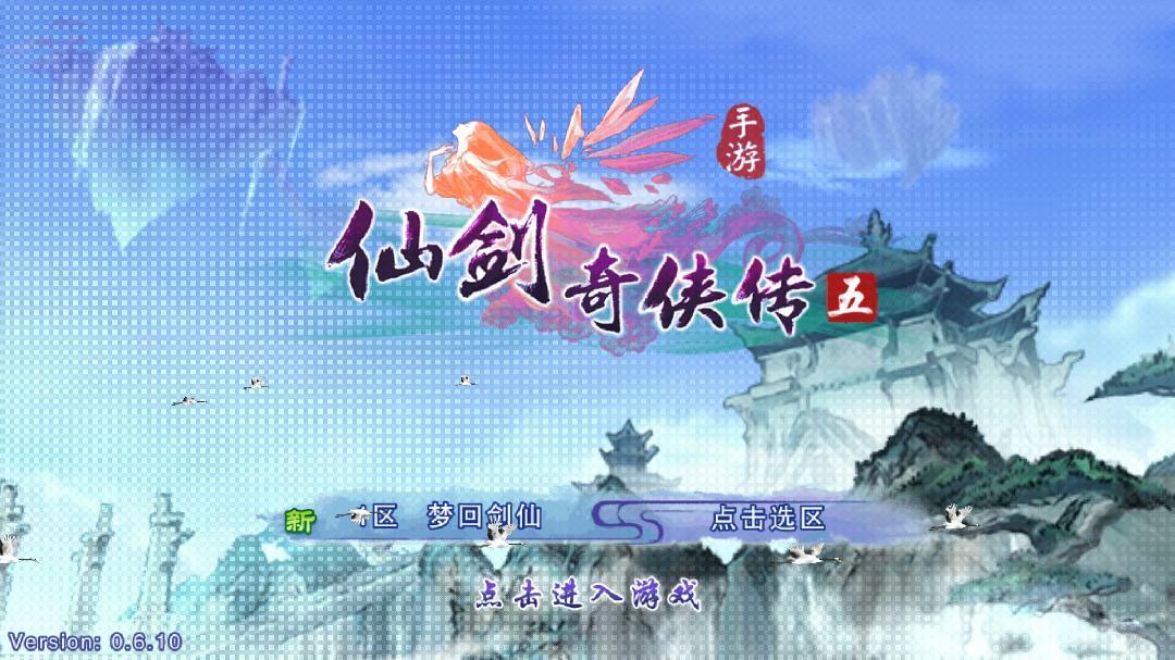 仙剑奇侠传五 v0.6.20截图