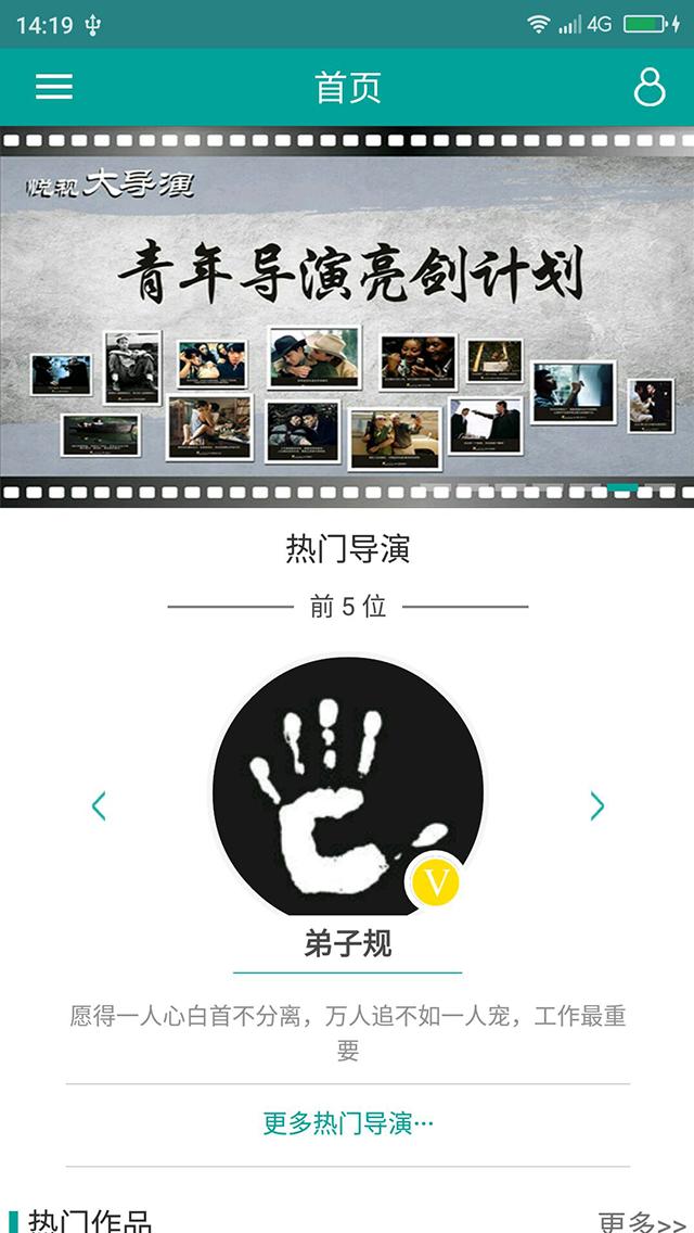 视约导演平台 v5.2.6图
