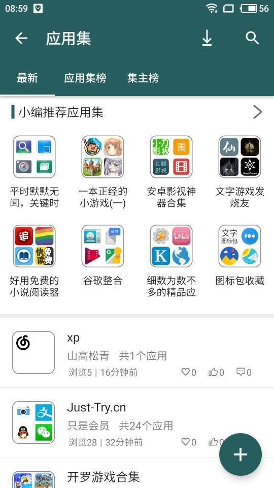 手机乐园客户端  v2.0.8.2截图