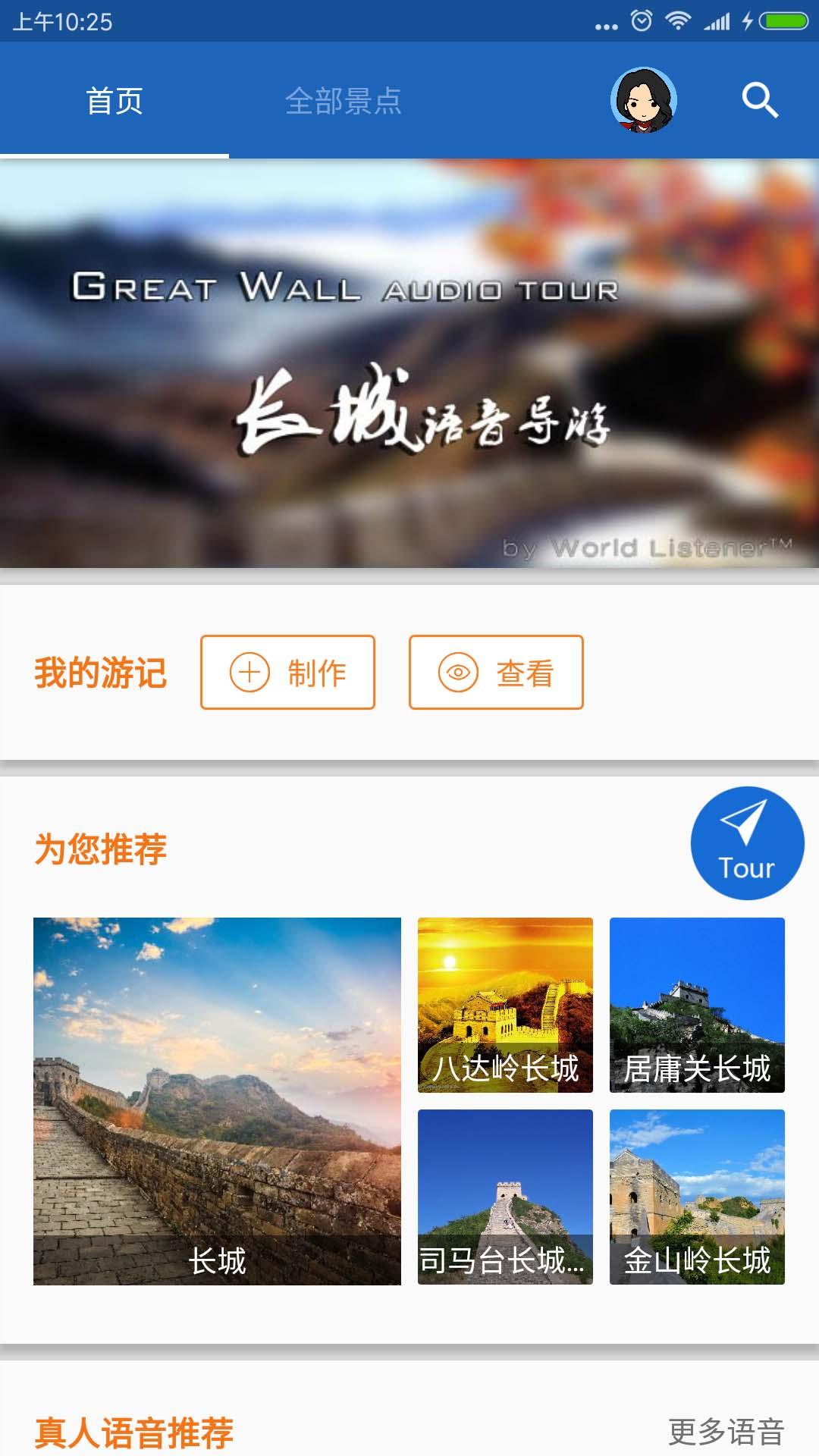 长城导游 v3.9.9.1图