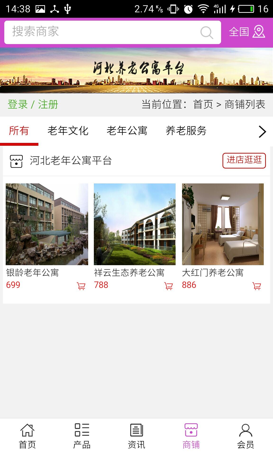 河北老年公寓平台 v6.0.0图