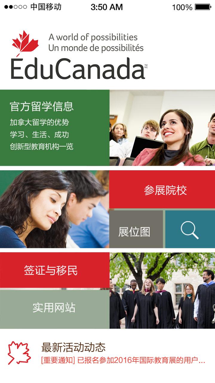 留学加拿大应用 v1.9图