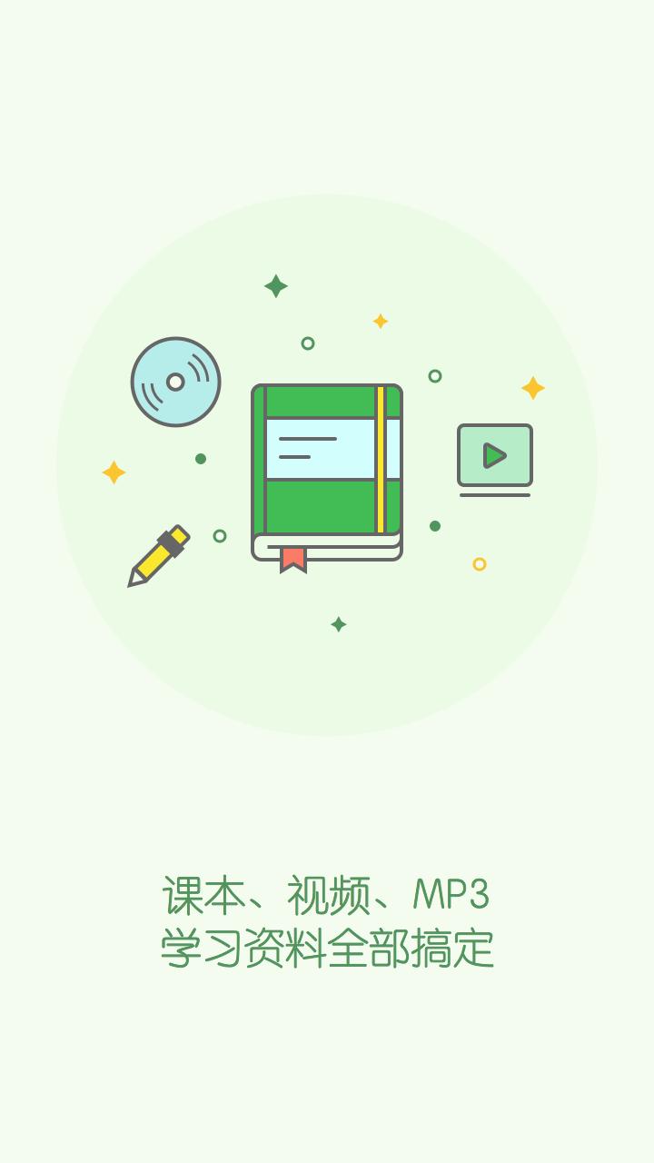 天天乐学教师 v2.7.7图