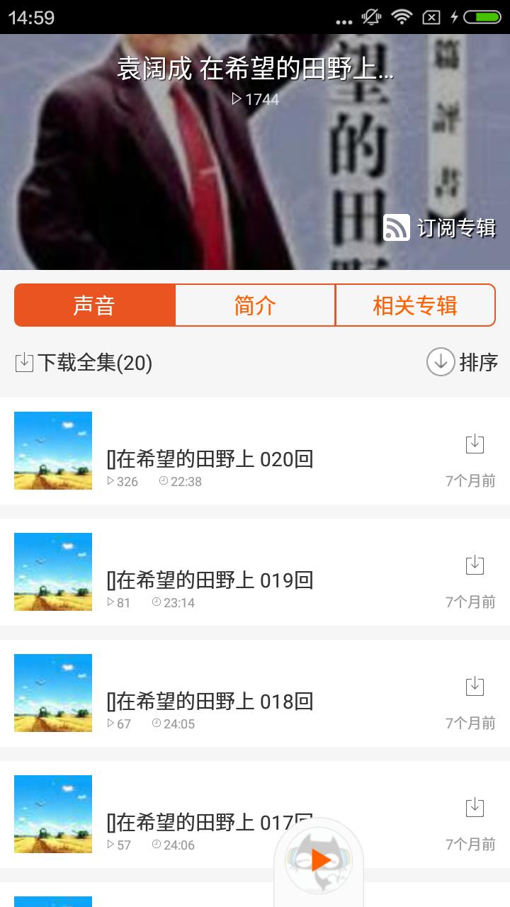 袁阔成评书大全 v1.0.0截图