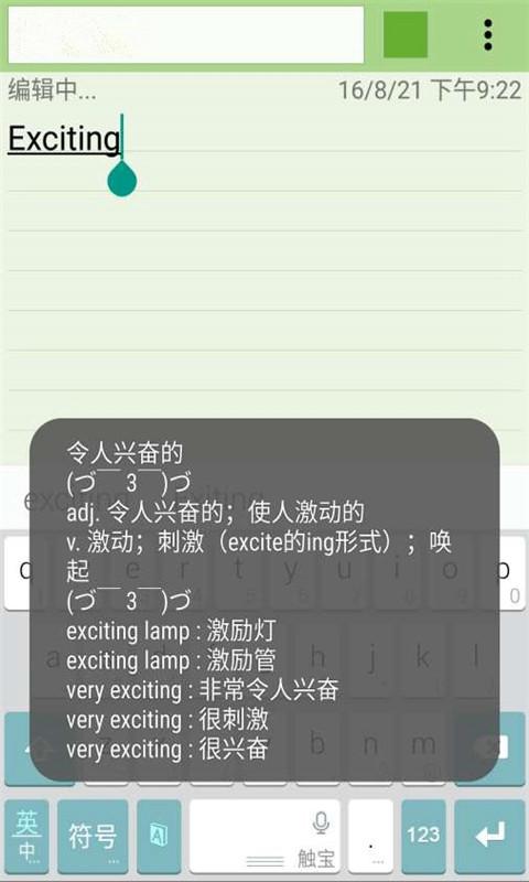 翻译客 v0.6图