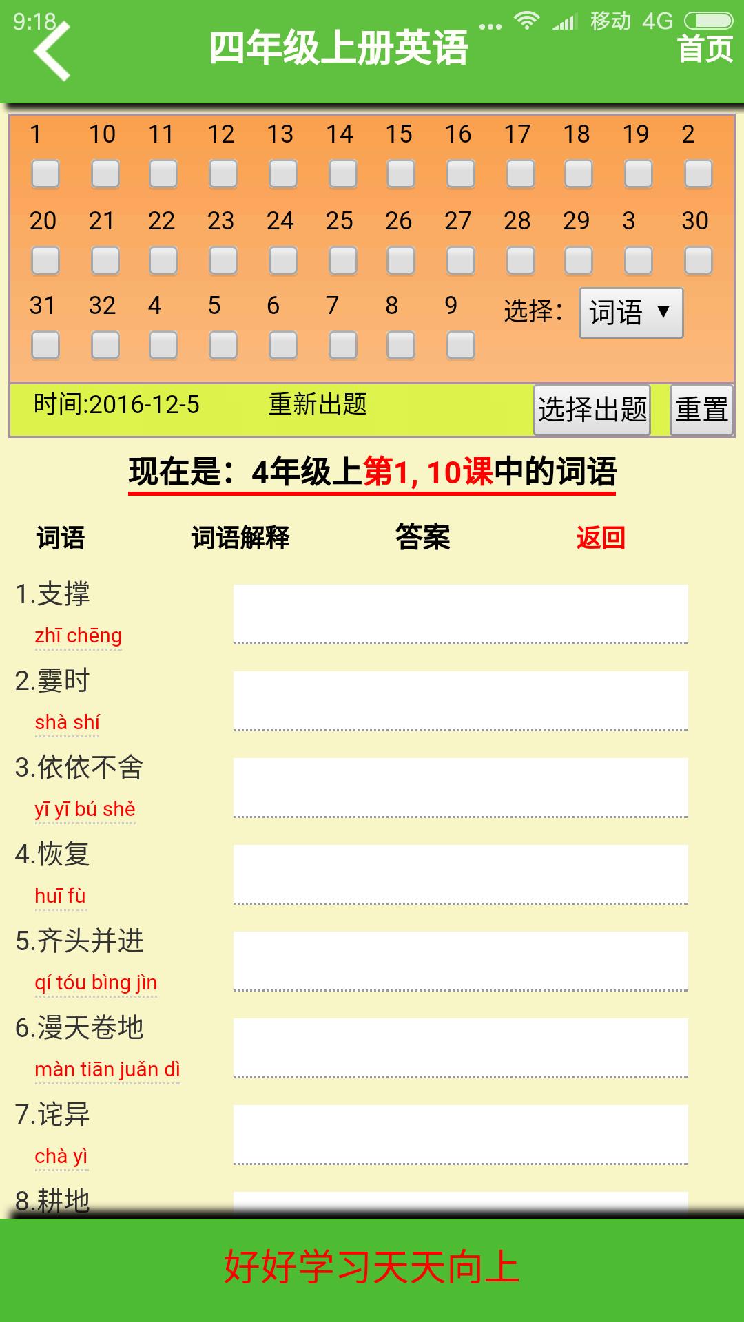 小学语文四年级上册 v5.0.7图