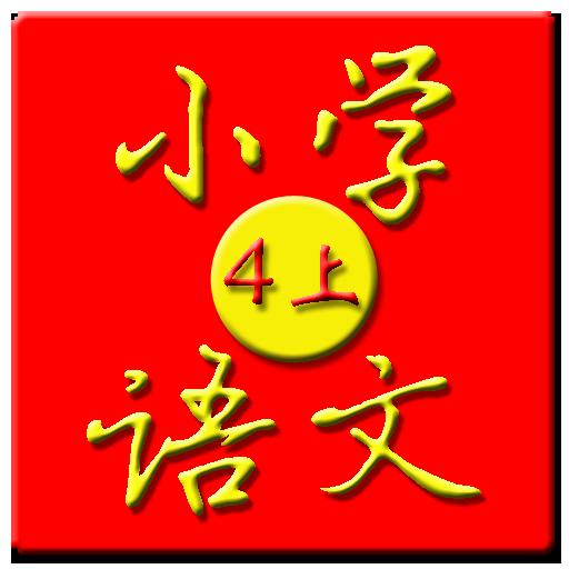 小学语文四年级上册 v5.0.7