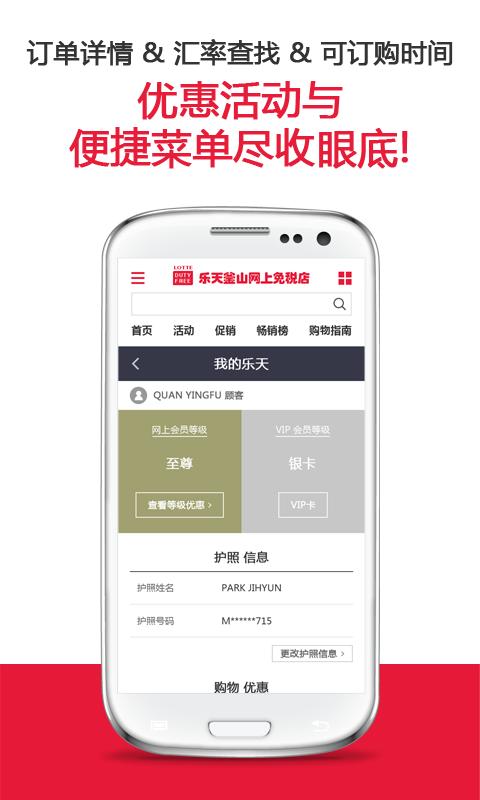 乐天釜山免税店 v1.4图