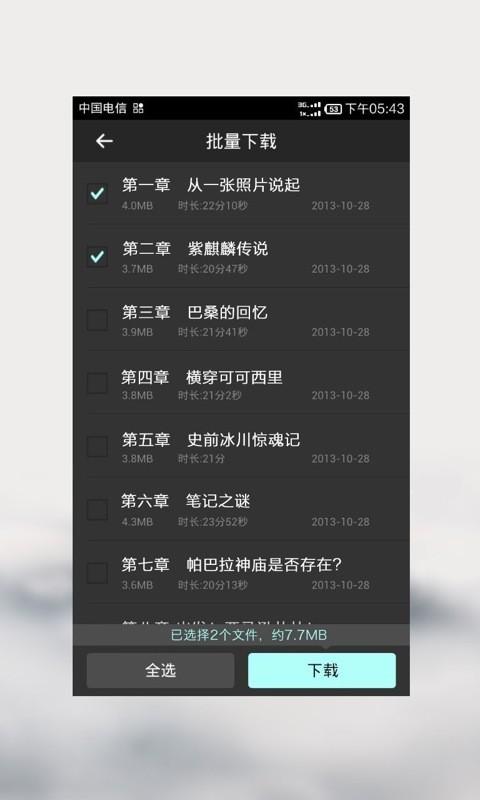 藏地密码 v2.5.1截图
