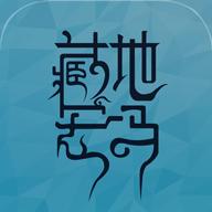 藏地密码 v2.5.1