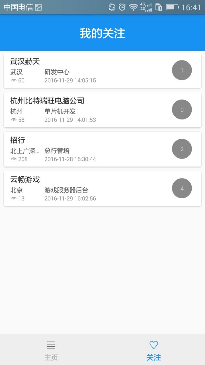 OfferShow v1.2图