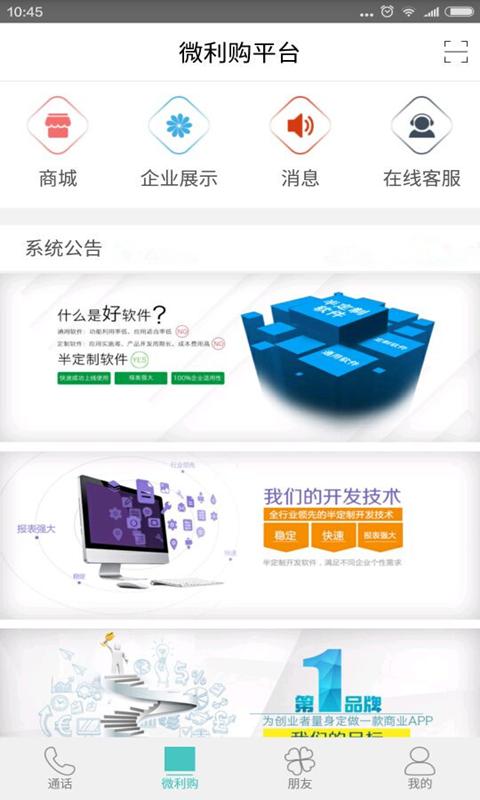 微利购 v1.0.26图